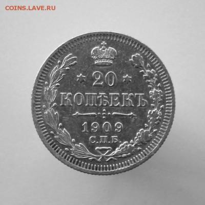 20 копеек 1909 года СПБ-ЭБ до 13 августа в 22-00 по Москве - IMG_9862.JPG