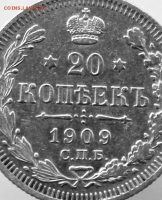 20 копеек 1909 года СПБ-ЭБ до 13 августа в 22-00 по Москве - IMG_9861.JPG