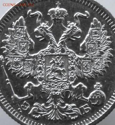 20 копеек 1909 года СПБ-ЭБ до 13 августа в 22-00 по Москве - IMG_9860.JPG