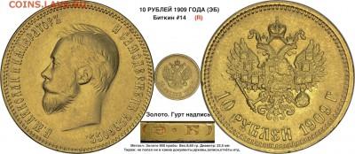 Коллекционные монеты форумчан (золото) - 10 рублей 1909