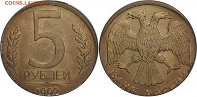 Бракованные монеты - 5 рублей 1992 Л брак чекан на занготовке 1 рубль