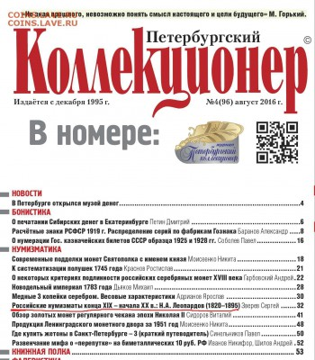 Коллекционирование монет до революции - К4(96) 2016
