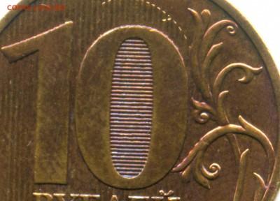 редкие 10 руб. 2010 спмд (шт. 2.4) до 29.08. - 23.00 мск - 2