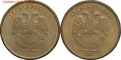 Бракованные монеты - 10р12м раскол