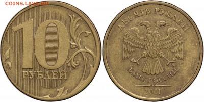 Бракованные монеты - 10р2011 ммд косынка реверса