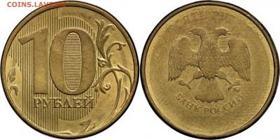 Бракованные монеты - 10р2013 не прочекан аверса