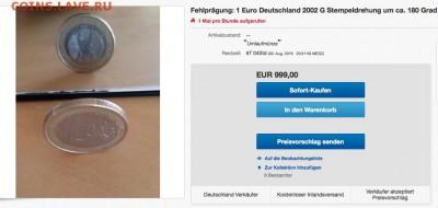 Бракованные монеты - evro