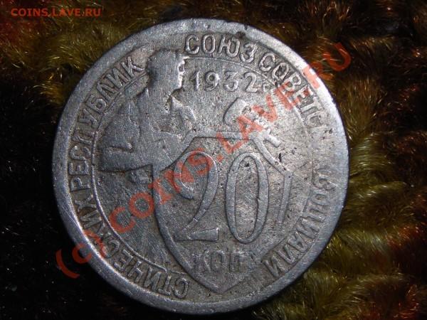 20 копеек 1932г - DSCN0689.JPG