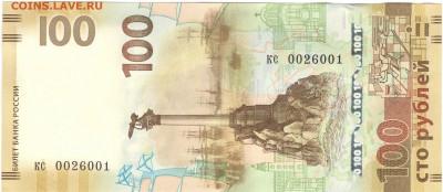 100 рублей, Крым, замещенка (кс 0026001). До 01.09 - kc0026001_1