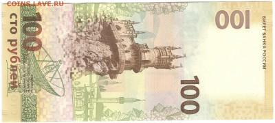 100 рублей, Крым, замещенка (кс 0026001). До 01.09 - kc0026001_2
