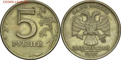 Бракованные монеты - 5 р 1997 ммд