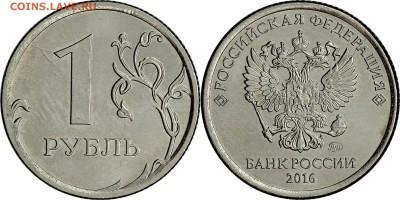 Бракованные монеты - 1р16м