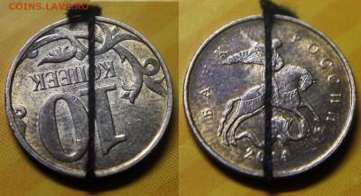Бракованные монеты - 10 коп 2014 м - поворот - 02