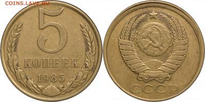 Бракованные монеты - 5 копеек 1985 реверс - аверс