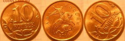 Бракованные монеты - 10к14м. Раскол реверса 003.JPG