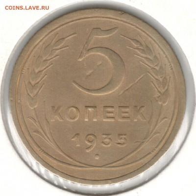 5 копеек 1935, старый тип. До 01.09 - 1
