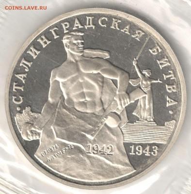 3 рубля 1993, Сталинград, пруф, запайка. До 01.09 - 5