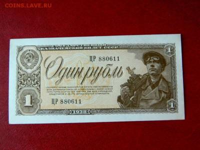1 рубль 1938. UNC. - Изображение 003