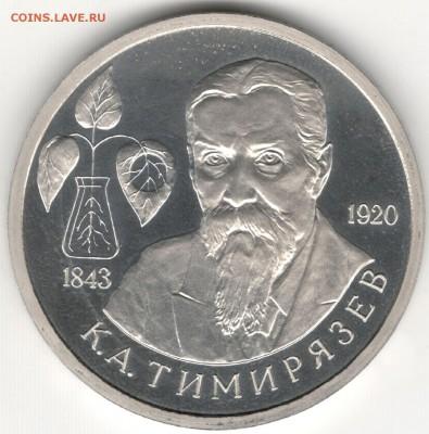 1 рубль 1993, Тимирязев, пруф. До 01.09 - 5