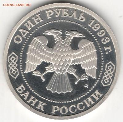 1 рубль 1993, Тимирязев, пруф. До 01.09 - 6