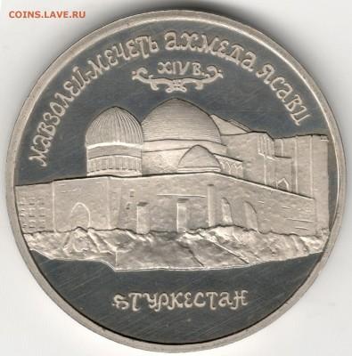 5 рублей 1992, Ясави, пруф. До 01.09 - 5