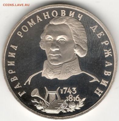 1 рубль 1993, Державин, пруф. До 01.09 - 3