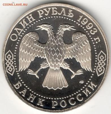 1 рубль 1993, Державин, пруф. До 01.09 - 4