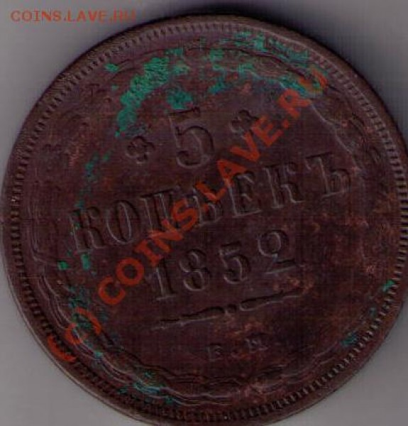 5 копеек 1852 - CCF27022009_00000