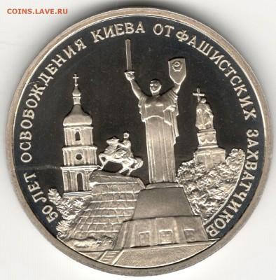 3 рубля 1993, Киев, пруф. До 01.09 - 3