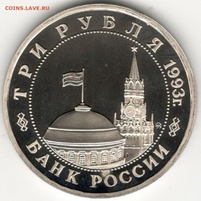 3 рубля 1993, Киев, пруф. До 01.09 - 4
