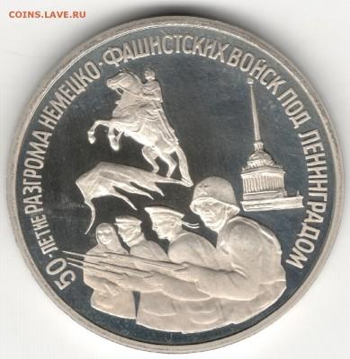 3 рубля 1994, Ленинград. До 01.09 - 5