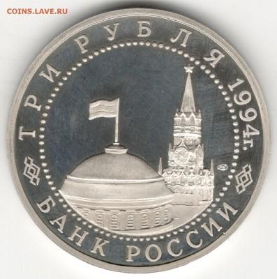 3 рубля 1994, Ленинград. До 01.09 - 6
