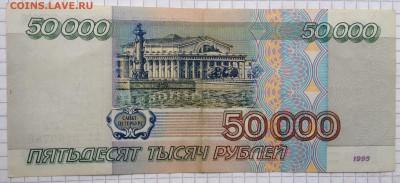 50000 рублей 1995 года до 1.09.2016 в 22.00 - image