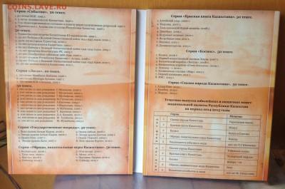 2 альбома для Юб. монет Казахстана до 1.09.2016 в 22.00 - image