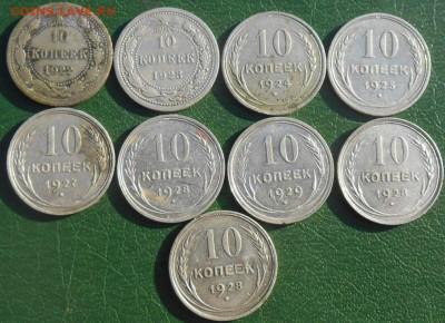 10 копеек 1922,23,24,25,27,28,29 года 10 шт. - RSCN8618