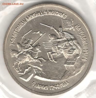 3 рубля 1992, Невский, АЦ, запайка. До 01.09 - 7