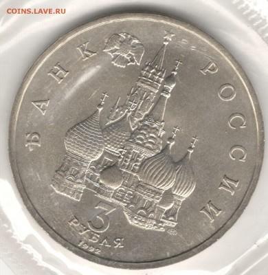 3 рубля 1992, Невский, АЦ, запайка. До 01.09 - 8