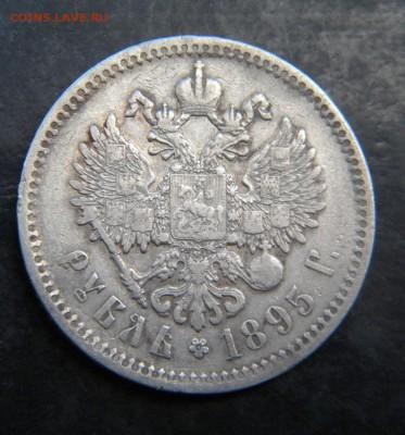 1 рубль 1895  год _____  до 1.09. 22-30 - 038.JPG