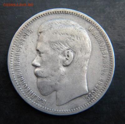 1 рубль 1895  год _____  до 1.09. 22-30 - 032.JPG