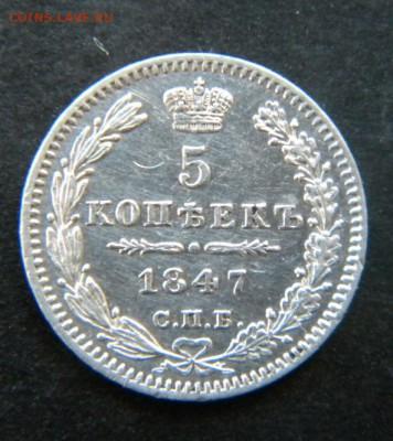 5 копеек 1847 года__ до 1.09    22-00 - 027.JPG
