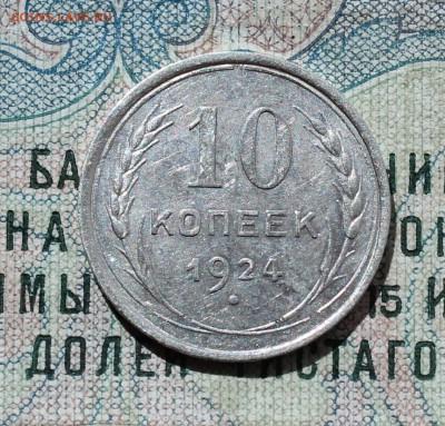 10 коп. 1924 года кладовая красавица. До 01.09.16. - IMG_1080.JPG