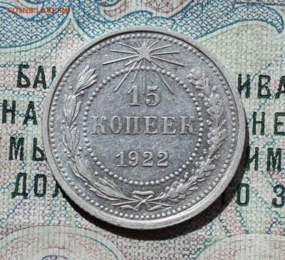 15 копеек 1922 года кладовая красавица. До 01.09.16. - IMG_1104.JPG
