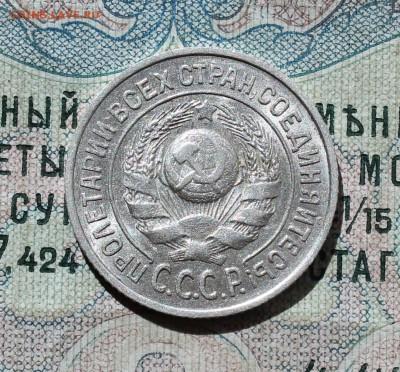 15 копеек 1924 года кладовая красавица. Лот №-1 До 01.09.16. - IMG_1124.JPG