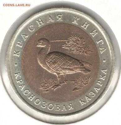 10 рублей 1992, Казарка. До 01.09 - 1