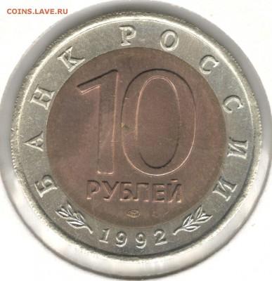 10 рублей 1992, Казарка. До 01.09 - 2