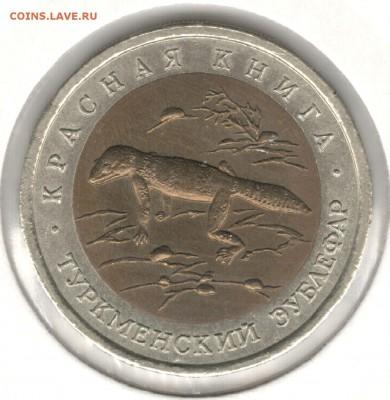 50 рублей 1993, Эублефар. До 01.09 - 5