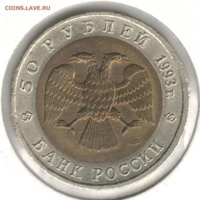 50 рублей 1993, Эублефар. До 01.09 - 6