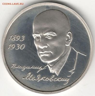 1 рубль 1993, Маяковский, пруф. До 01.09 - 1