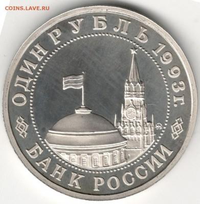 1 рубль 1993, Маяковский, пруф. До 01.09 - 2