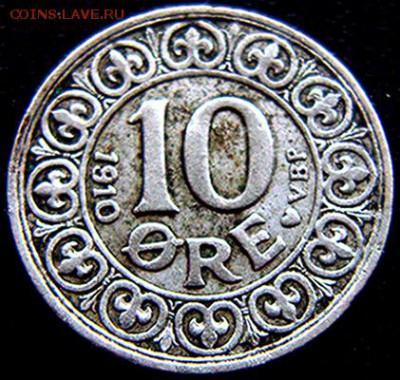 Дания_10 эре 1910. Серебро; до 01.09_22.46мск - 10734
